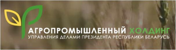Агропромышленный холдинг  Управления делами Президента Республики Беларусь